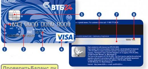 Как проверить баланс карты ВТБ 24