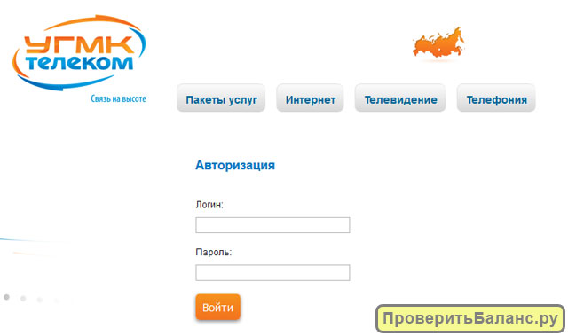 Вход в личный кабинет УГМК-Телеком