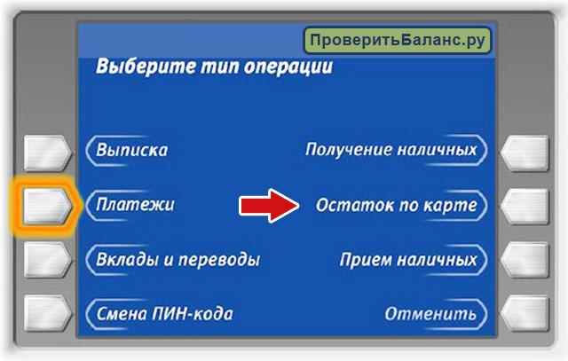 Проверить баланс карты ВТБ 24 в банкомате