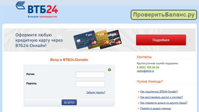 Как проверить баланс карты ВТБ 24 через Интернет