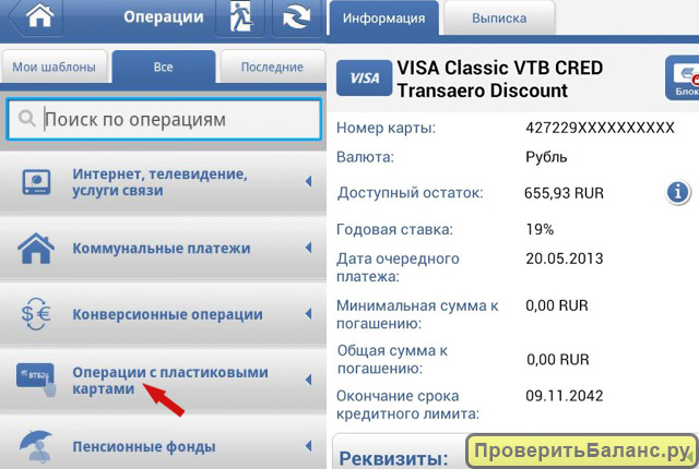 Проверить баланс карты ВТБ 24 онлайн через Мобильный банк