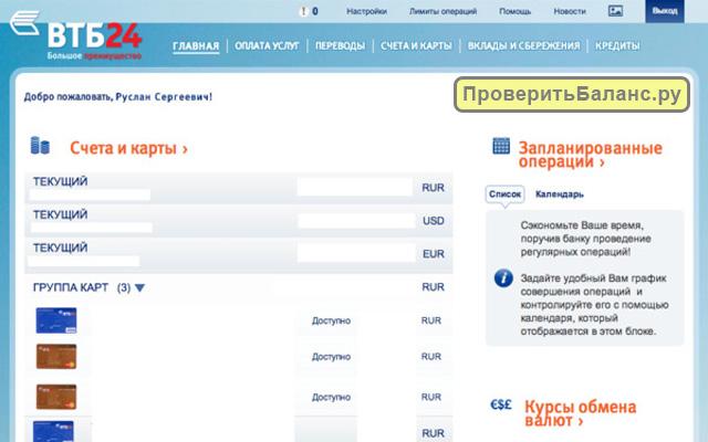 Проверить счёт карты ВТБ24 через интернет