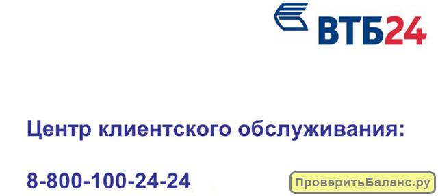 Проверить баланс карты банка ВТБ24 по телефону