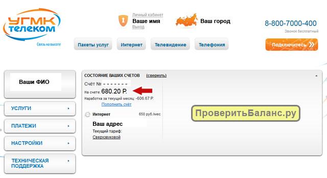 Проверить баланс УГМК-Телеком в личном кабинете