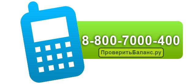 Проверить баланс УГМК-Телеком по телефону