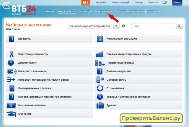 Проверить баланс карты ВТБ 24 онлайн