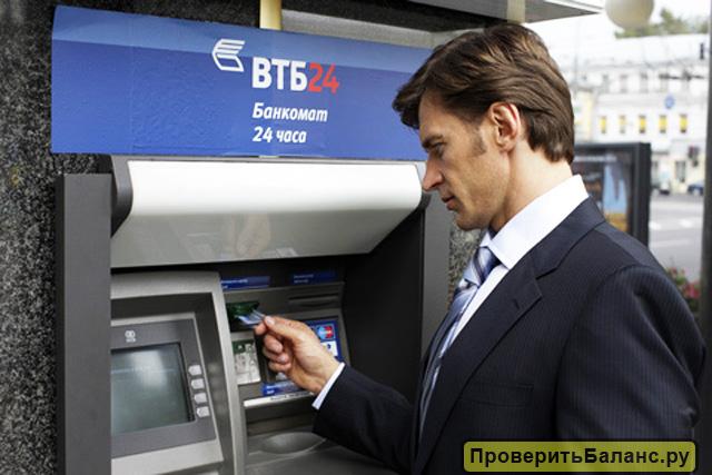 Проверить баланс карты ВТБ 24 через банкомат