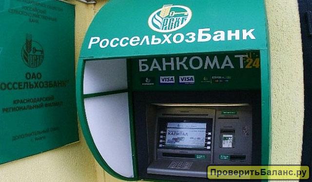 Как узнать баланс Россельхозбанк через банкомат