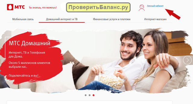 Проверить баланс на домашнем интернете МТС