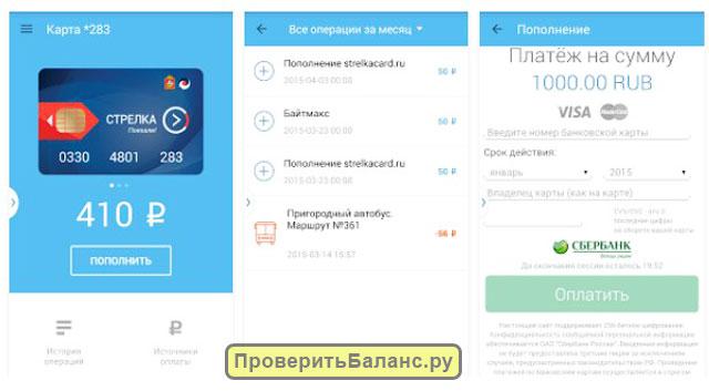 Проверка баланса карты Стрелка на Андроид