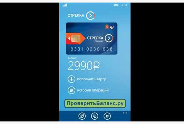 Проверка баланса карты Стрелка на Windows Mobile и Windows Phone