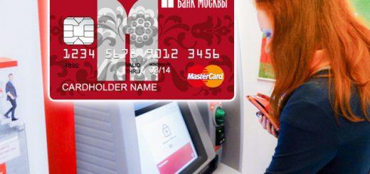 Как узнать баланс карты Банка Москвы