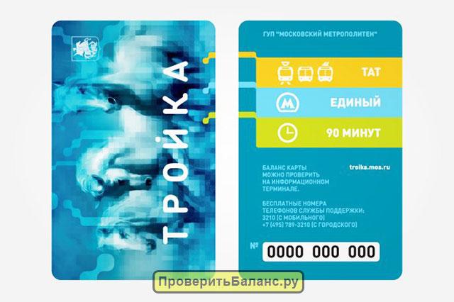 Электронная карта Тройка: проверить баланс