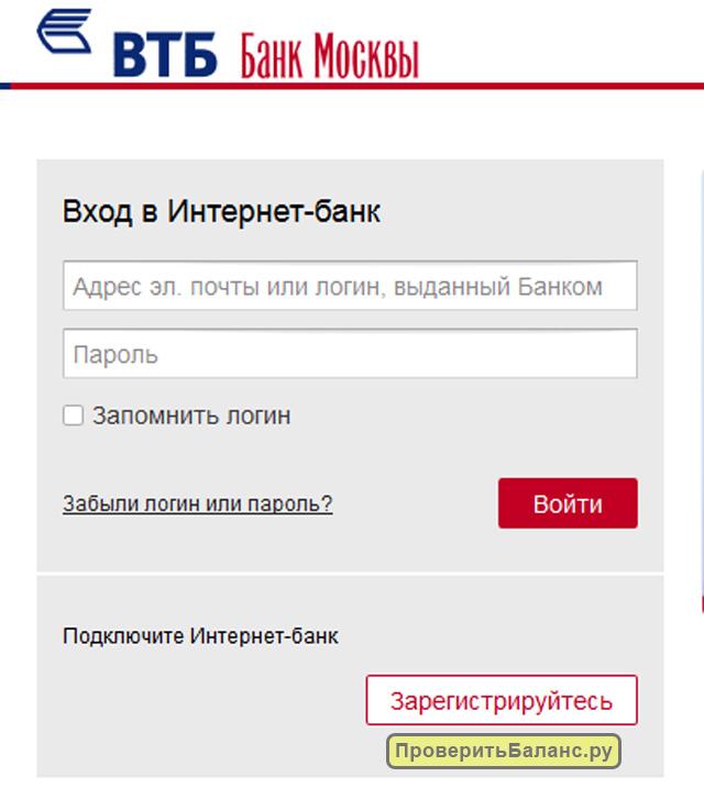 Проверить баланс карты Банка Москвы