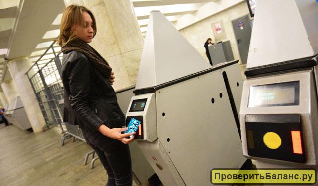 Посмотреть баланс карты Тройка на турникете метро