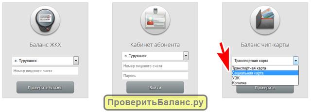 Проверить баланс социальной карты Красноярск
