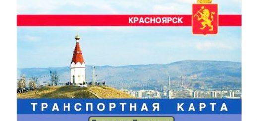 Проверить баланс транспортной карты Красноярск: как узнать баланс