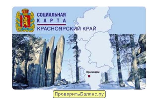 Единая социальная карта Красноярского края: проверить баланс