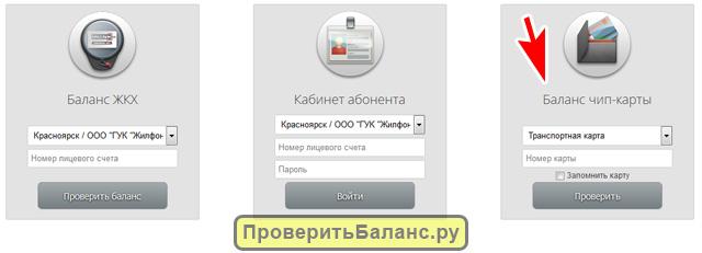 Узнать баланс транспортной карты Красноярска