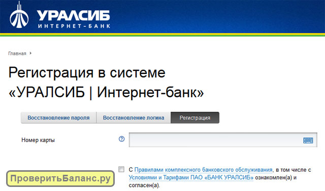 Как проверить баланс карты Уралсиб через Интернет