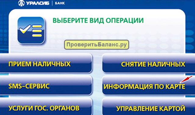 Узнать баланс Уралсиб через банкомат