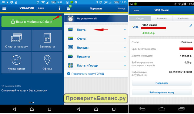 Как узнать баланс Уралсиб через мобильное приложение