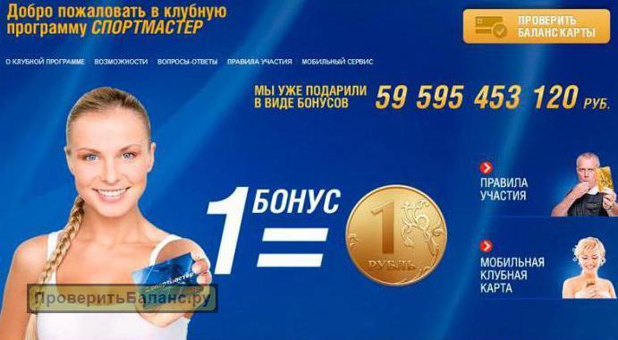 Бонусы спортмастер