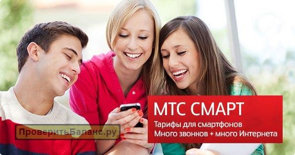 МТС Смарт