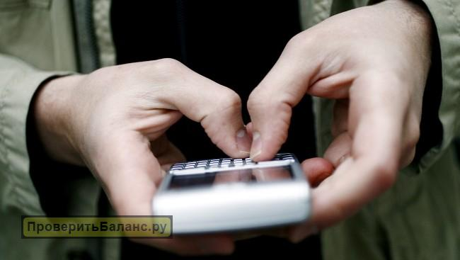 Узнать баланс Промсвязьбанк по СМС