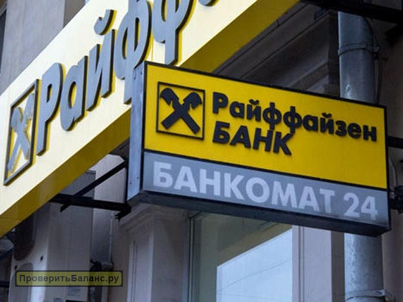 Банкомат Райффайзен банк