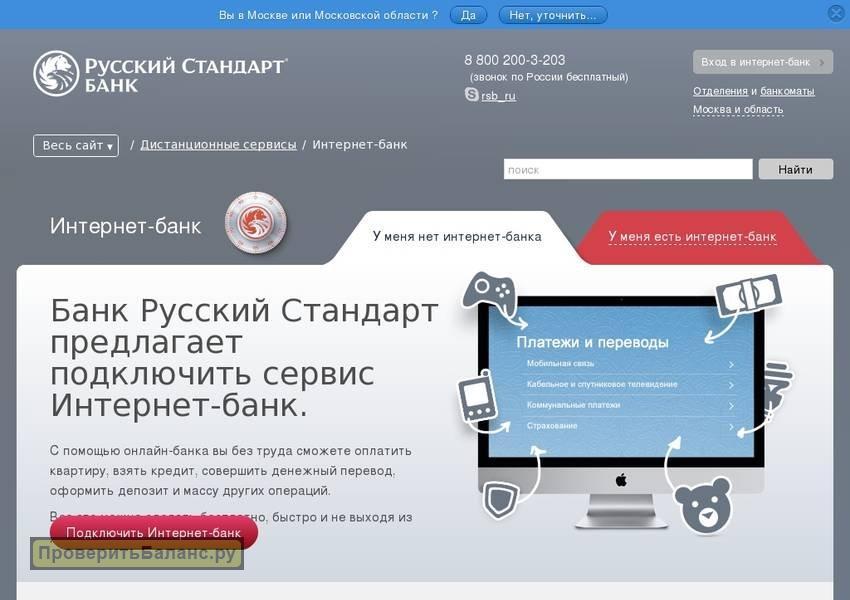 Узнать о состоянии счета через интернет банк