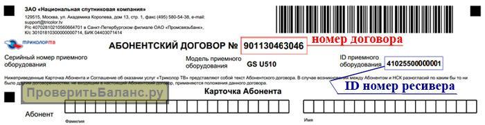 Узнать номер договора и ID