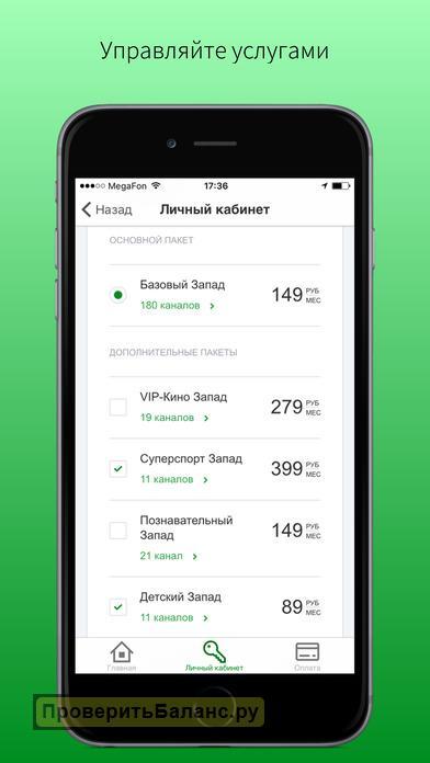 мобильное приложение НТВ+