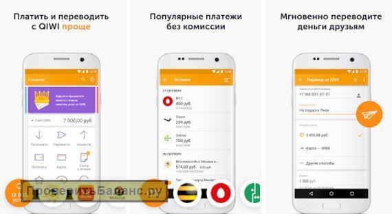 Мобильное приложение Киви кошелек