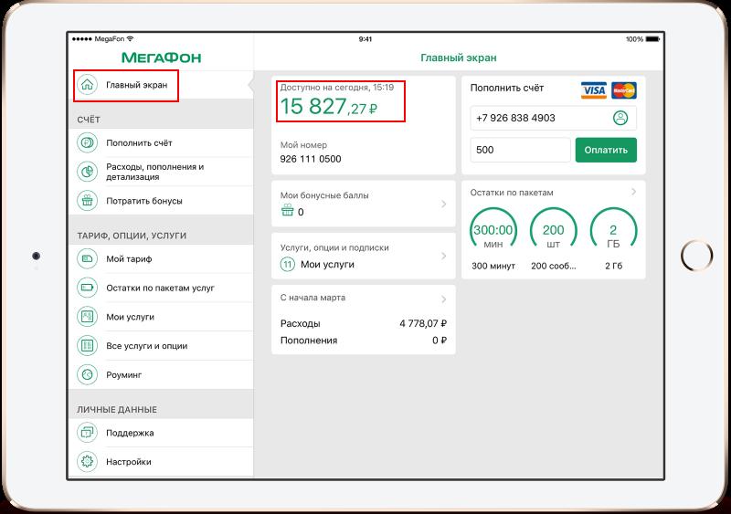 Проверка баланса через приложение Мегафон