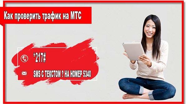 Проверка остатка трафика МТС через СМС