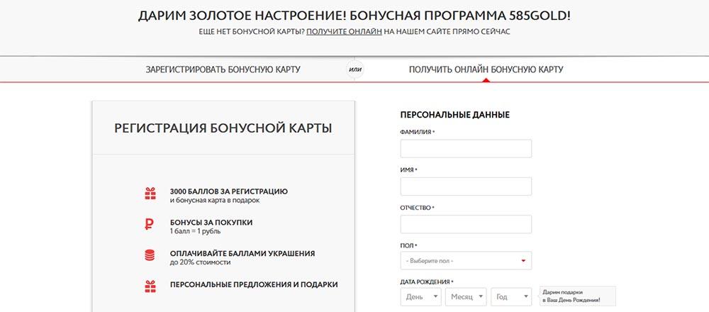 Онлайн регистрация карты 585