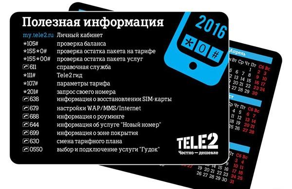 Полезные команды Теле-2