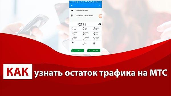 Как узнать детальную информацию о тарифе МТС