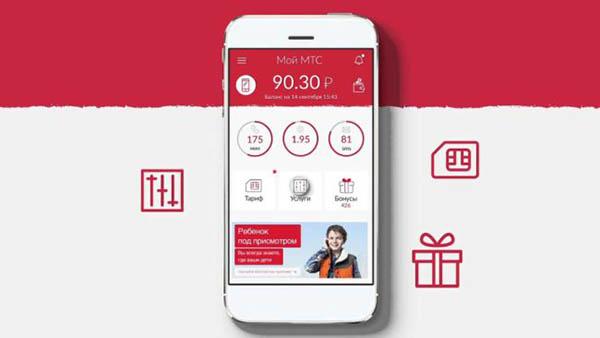Мобильное приложение МТС