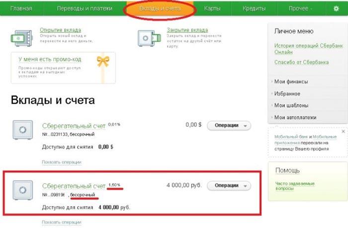 Проверка счета сберкнижки Сбербанка в личном кабинете