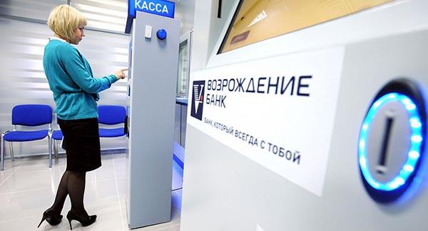 Проверка баланса карты Возрождение через банкомат