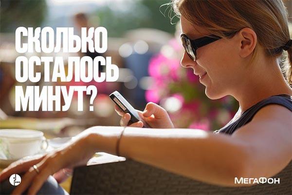 Способы проверки остатка минут на счету Мегафон