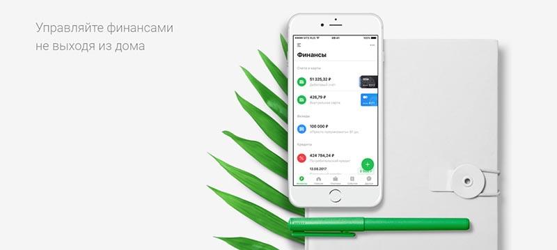 Мониторинг баланса через мобильное приложение АК Барс банка