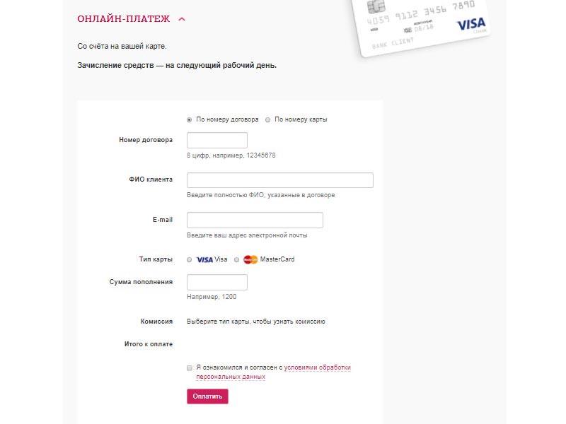 Пополнение счета карты Почта банка онлайн