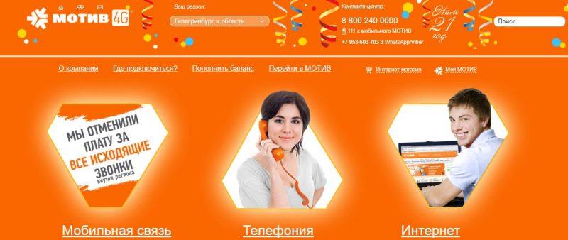 Официальный сайт оператора Мотив