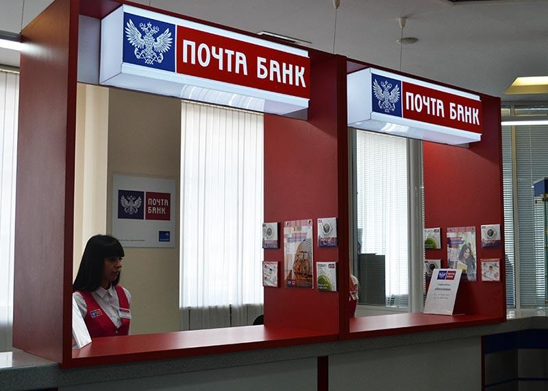 Проверка баланса карты в отделении Почта банка