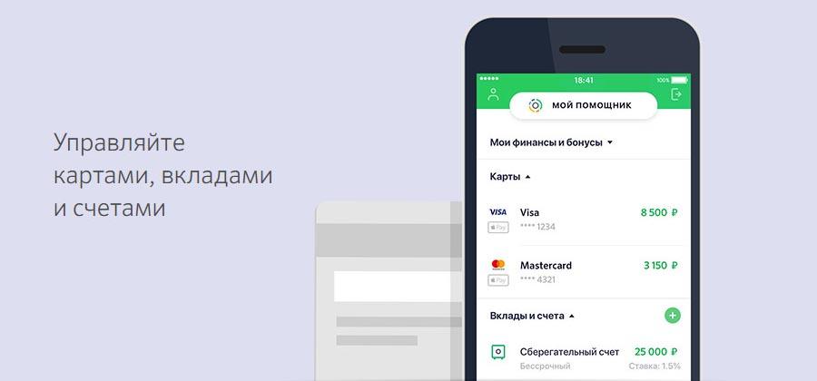 Проверка счета через приложение для смартфона от Сбербанка