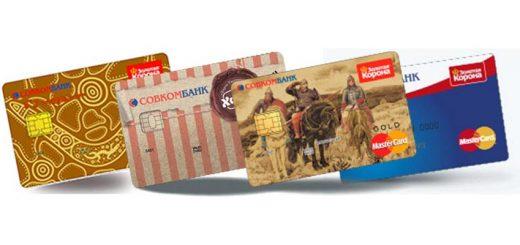 Пластиковые карты СовКомбанка