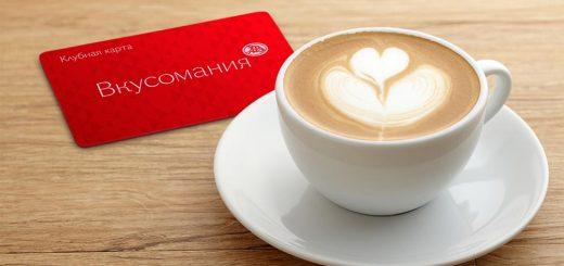 Карта ВКУСОМАНИЯ и чашка кофе